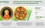 белорусская золотая монета