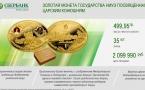 золотая монета царские конюшни