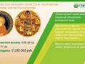 Белорусская золотая монета весом 0,5 кг, посвящённая Преподобному Сергию Радонежскому