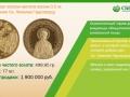 Белорусская золотая монета весом 0,5 кг, посвящённая Св. Николаю Чудотворцу