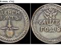 Redkie monety Rossii iz zolota (9)