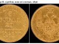 Redkie monety Rossii iz zolota (4)