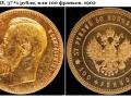 Redkie monety Rossii iz zolota (5)