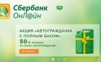 Мобільний Сбербанк Онлайнйн