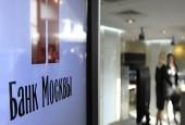 Взять кредит в Банке Москвы - банк москвы