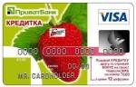 Банки Кемерово взять кредит - карта виза