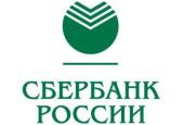 Взять кредит в Сбербанке России - лого и надпись