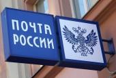 Кредитные карты почтой России - почта