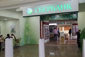Электронные торги «Сбербанк» - отделение банка сбер