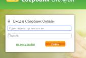 Онлайн «Сбербанк» регистрация