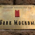 Взять кредит в Банке Москвы - таблица