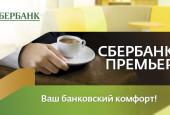 Сбербанк блиц - кофе