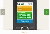 900 мобильный банк - перевести деньги