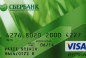 Кредитные карты Сбербанка условия - кредитная карта