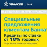 Банк Уралсиб интернет банк - предложение