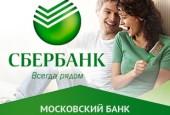 Сбербанк Ростов на Дону