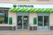 Сбербанк Владивосток - крыльцо