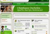 Вход в систему Сбербанк Онлайн - онлайн клиент