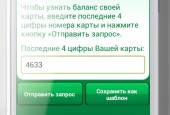 Мини-выписка по карте Сбербанка через SMS - телефон
