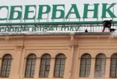 Сбербанк Новый Уренгой - Крыша