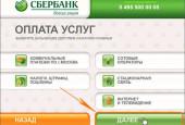 Оплата кредита через Сбербанк онлайн - терминал