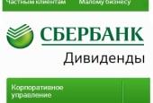Выплата дивидендов Сбербанк - дивиденнды