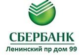 Ленинский проспект 99 Сбербанк - адрес