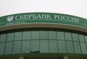 какой кредит взять в сбербанке-сбербанк россии