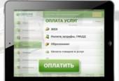 Сбербанк России онлайн кредит-планшет Сбербанк