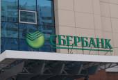 какие кредиты дает Сбербанк-отделение Сбербанка России