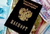 кредит в Москве по паспорту-паспорт и деньги