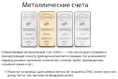 металлические счета